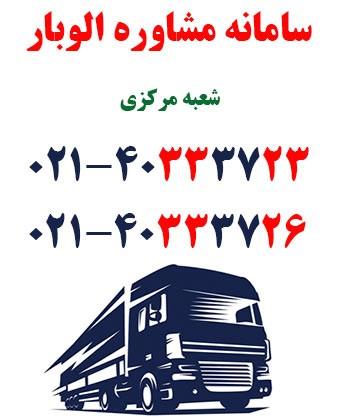 نیسان غرب تهران